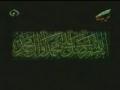 Lecture 25 - Dars e Quran - Ayatollah Makarem Shirazi - Persian
