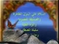 السلام على البتول الطاهرة - Arabic