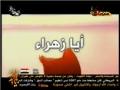 Latmiya : أيا زهراء - Arabic