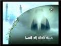 صاحب العصر روح البتول - Arabic
