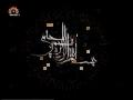 Bibi Fatima Zahra (sa) - Special Program Sahar TV - With Agha Rajai - Urdu