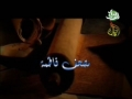 مصحف فاطمة س - Short Documentary - Arabic