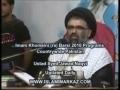 [PREVIEW 2]Imam Khomeini (ra) Barsi Programs 2010 - Ustad Syed Jawad Naqvi - Urdu