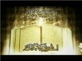 Ae Rab-e-Panjetan - Manqabat - Mir Hasan Mir - Urdu