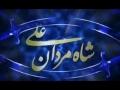 Shah-e-Mardan (a.s.) - Manqabat - Urdu