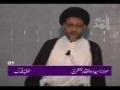 Khutbae Fidak - Maulana Syed  Zulfiqar Jaffri - Part 01 - Urdu