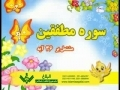 Learn & Practice Quranic Surahs - Mutaffifin - Arabic sub Urdu