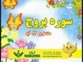 Learn & Practice Quranic Surahs - Burooj - Arabic sub Urdu