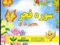 Learn & Practice Quranic Surahs - Fajr - Arabic sub Urdu