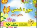 Learn & Practice Quranic Surahs - Ash-Shams - Arabic sub Urdu