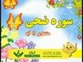 Learn & Practice Quranic Surahs - Ad-Dhuha - Arabic sub Urdu