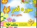 Learn & Practice Quranic Surahs - Qadr - Arabic sub Urdu