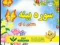 Learn & Practice Quranic Surahs - Bayyina - Arabic sub Urdu