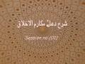 [DuaeMakarimulIkhlaq Session 1] - Dua Ka Falsafa Aur Dua e Mukarim ul Akhlaq Ki Tareef 1/3 - SRK - Urdu