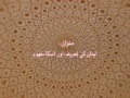 [DuaeMakarimulIkhlaq Session 6] - Eeman ki Tareef Aur iska Mafhoom - SRK - Urdu