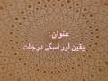 [DuaeMakarimulIkhlaq Session 8] - Yaqeen Aur Uskay Darajat - SRK - Urdu
