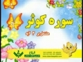Learn & Practice Quranic Surahs - Al-Kausar - Arabic sub Urdu