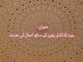 [DuaeMakarimulIkhlaq Session 13] - Niyyat Ka Kaamil Yaqeen Kay Sath Aamaal Ki Marefat - SRK - Urdu