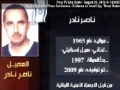 Evidence On Naser Nader Israeli Spy - Excerpt from Sayyed Nasrallah (H.A) Press Conf. - 09 August - English