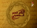 Documentary on Shaikh Dr. Ahmed Al-Waeli - Arabic - Karbala-TV.NET الشيخ الدكتور الوائلي