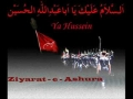Ziyarat - e - Ashura part 2 of 2 - Arabic