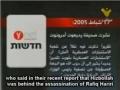 Israeli accusation against Hizbollah - Arabic sub English