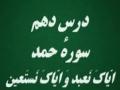 Amozish-e-Wazo Wa Namaz - Dars 10 - Namaz - Sura e Alhamd - Iyyaka Nabudu Wa Iyyaka Nastaeen - Persian