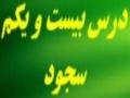 Amozish-e-Wazo Wa Namaz - Dars 21 - Namaz - Sujood - Persian