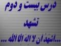 Amozish-e-Wazo Wa Namaz - Dars 22 - Namaz - Tashahud - AshHadu An La Ilaha Illallah - Persian