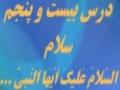 Amozish-e-Wazo Wa Namaz - Dars 25 - Namaz - Salam - Assalam o Alaika Ayyahan Nabi - Persian