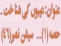 [DuaeMakarimulIkhlaq Lesson 46] - Aebon Ki Shanakht 1 - SRK - Urdu