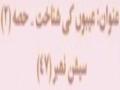 [DuaeMakarimulIkhlaq Lesson 47] - Aebon Ki Shanakht 2 - SRK - Urdu