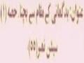 [DuaeMakarimulIkhlaq Lesson 55] - Badgumani Kay Muqam Say Bachna 1 - SRK - Urdu
