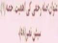 [DuaeMakarimulIkhlaq Lesson 58] - Sila-e-Rehmi Ki Ehmiat 1 - SRK - Urdu