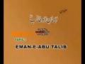 Eeman e Abu Talib  - Dr. Tahir ul Qadri 1 of 10 -  Urdu