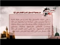 (من وصايا رسول الله (ص) للأمام علي (ع - Will for Imam Ali A.S. - Arabic