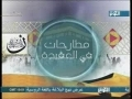 AT-TAWHEED in Salafi Ideology [6][By SMAEELA2] - Ayatullah Kamal Al-Haidari - Arabic