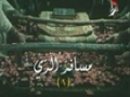 Traveler of Ray [1/4] - Shah Abdul Azim Al-Hasani - Arabic - Karbala-TV.Net