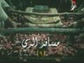 Traveler of Ray [1/4] - Shah Abdul Azim Al-Hasani - Arabic - Karbala-TV.Net