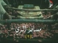 Traveler of Ray [2/4] - Shah Abdul Azim Al-Hasani - Arabic - Karbala-TV.Net