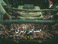 Traveler of Ray [2/4] - Shah Abdul Azim Al-Hasani - Arabic - Karbala-TV.Net