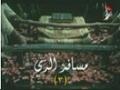 Traveler of Ray [3/4] - Shah Abdul Azim Al-Hasani - Arabic - Karbala-TV.Net