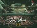 Traveler of Ray [4/4] - Shah Abdul Azim Al-Hasani - Arabic - Karbala-TV.Net
