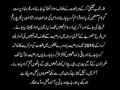 PLOT AGAINST SHIA ALERT IN URDU 2 OF 6