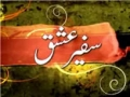 Safeer e Ishq (Shamim-e-Karbala) - Episode 1 of 12 - Urdu