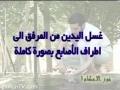 نور الاحکام 9 - غسل الیدین - Noor ul Ahkaam - Ghusl Al Yadain - Arabic