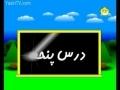 Quran Reading Education - ( آموزش روخوانی قرآن کریم ( جلسه پنجم - Part 5 - Persian F