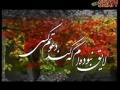 با صد اميد - Poetry about Imam Mahdi (ajtf) - Persian