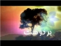 حق وعده به تو داده - Poetry about Imam Mahdi (ajtf) - Poetry