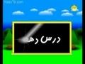Quran Reading Education - ( آموزش روخوانی قرآن کریم ( جلسه دهم  - Part 10 - Persian